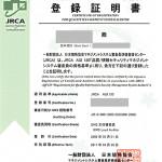 品質マネジメントシステム審査員登録証明書