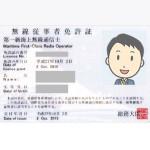 無線通信士免許