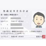 無線技術士免許