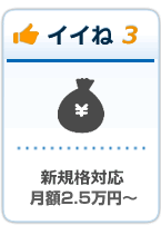 理由3:新規格対応2.5万円~/月