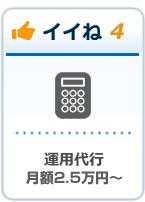 理由4:運用代行月額2.5万円~